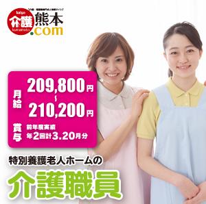 2021年春開設する特別養護老人ホームの介護職員 熊本県天草市 131166-5-2-AS イメージ