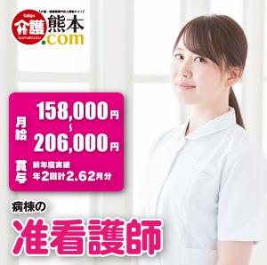 病棟の准看護師 熊本市中央区 132877-3-AS イメージ
