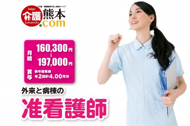 外来と病棟の准看護師 熊本市北区 133005-4-AS イメージ
