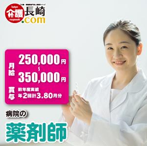 病院の薬剤師/賞与3.80月分 佐世保市 132119-AB イメージ