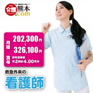 救急外来の看護師 熊本市北区 133005-AS イメージ