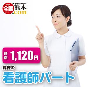 病棟の看護師パート 熊本県天草市 131166-2-AS イメージ