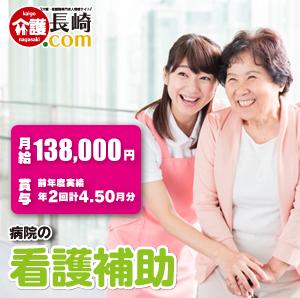 賞与4.5月分で夜勤ができる看護補助 長崎市 131970-AY イメージ