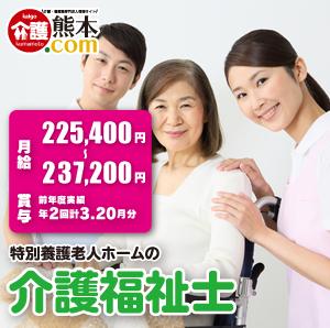 2021年春開設する特別養護老人ホームの介護福祉士 熊本県天草市 131166-5-AS イメージ