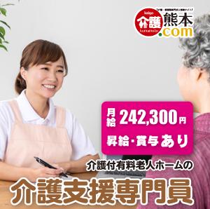 有料老人ホームでの介護支援専門員 熊本市東区 121085-6-AS イメージ