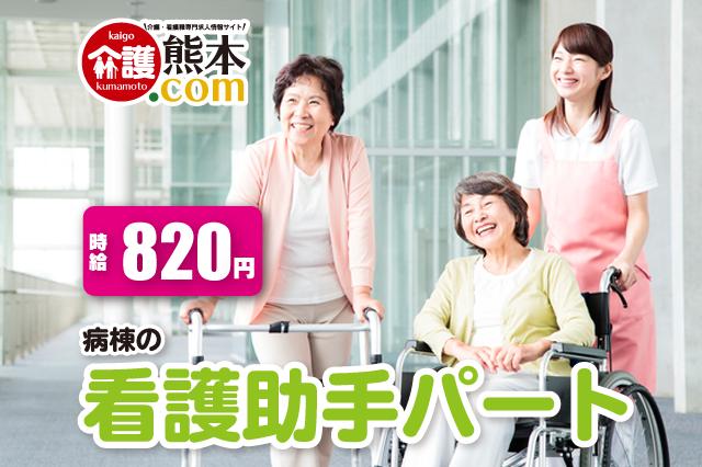 病棟の看護助手パート 熊本県天草市 131166-2-3-AS イメージ