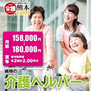 病棟の介護ヘルパー 熊本市北区 133005-5-AS イメージ