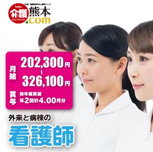 外来と病棟の看護師 熊本市北区 133005-6-AS イメージ