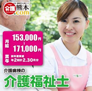 介護病棟における介護福祉士 熊本市中央区 132877-4-AS イメージ