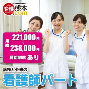 病棟と外来の看護師パート 熊本市北区 133005-2-2-AS イメージ