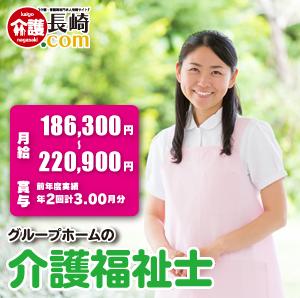 グループホームの介護福祉士 五島市 ☆134926-AA イメージ