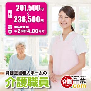 特別養護老人ホームの介護職員 千葉県船橋市 138337-AD イメージ