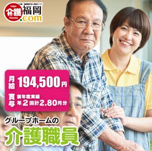 グループホームの介護職員 福岡県嘉麻市 124173-4-AS イメージ