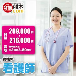 病棟の看護師 熊本県八代市 135315-3-AS イメージ