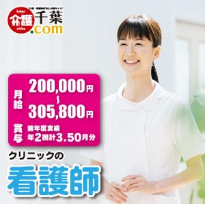 クリニックの看護師 千葉県匝瑳市 138356-5-2-AD イメージ