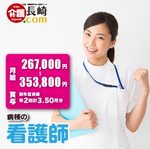 病棟の看護師 長崎市  116629-5-AA イメージ