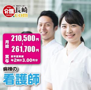 年収400万〜427万の看護師 長崎市 136153-AB イメージ