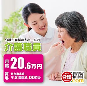 有料老人ホームの介護職員 福岡市中央区 100164-4-3-AS イメージ