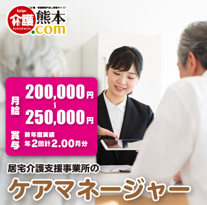居宅介護支援事業所のケアマネージャー 熊本市東区 135452-AS イメージ