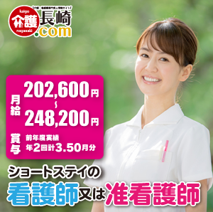 ショートステイの看護師または准看護師     長崎市 135363-AA イメージ