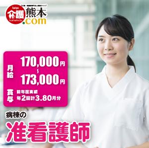 病棟の准看護師 熊本県八代市 135315-AS イメージ