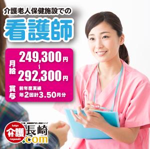 介護老人保健施設の夜勤ができる看護師 長崎市  13603-AB イメージ