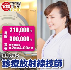 整形外科の診療放射線技師 千葉県浦安市 103596-2-AD イメージ
