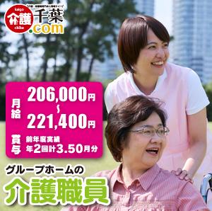 グループホームの介護職員 千葉県東金市 138356-2-AD イメージ