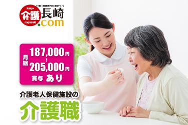 介護老人保健施設の介護職 長崎市さくらの里 136770-AA イメージ