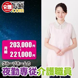 夜勤専従介護職員/月給20万円以上 雲仙市 129270-5-AY イメージ