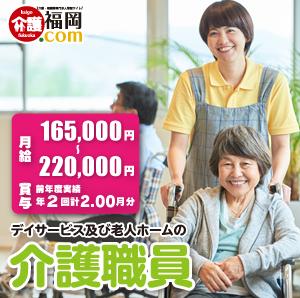 デイサービス及び老人ホームの介護職員 福岡市博多区 126643-3-AS イメージ