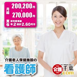 介護老人保健施設の看護職 千葉県香取市 138331-AD イメージ