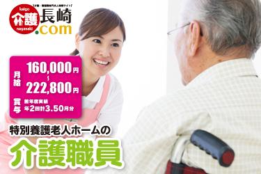 特別養護老人ホームの介護職員 長崎市竿浦町 131025-2-2-AA イメージ