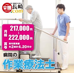 作業療法士/賞与4.20月 諌早市 123951-3-3-AY イメージ