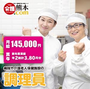 病院や介護老人保健施設の調理員 熊本県八代市 135315-4-AS イメージ