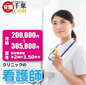 クリニックの看護師 千葉県香取市 138356-5-6-AD イメージ