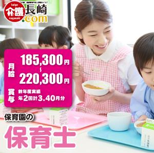 週休2日の保育士/賞与3.40月分 長崎市 135177-AA イメージ