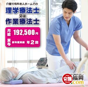 有料老人ホームの理学療法士作業療法士 福岡市博多区 100164-4-AS イメージ