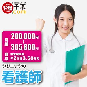 クリニックの看護師 千葉県八街市 138356-5-3-AD イメージ