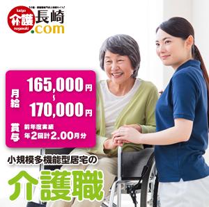 介護職/初任者研修以上 長与町 118927-2-2-3-AA イメージ