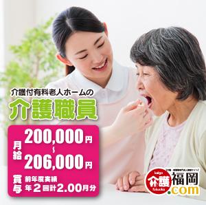 有料老人ホームの介護職員 福岡市博多区 100164-4-4-AS イメージ