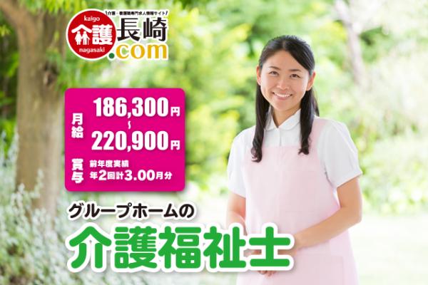 グループホームの介護福祉士 五島市浜町 134926-2-AAA イメージ