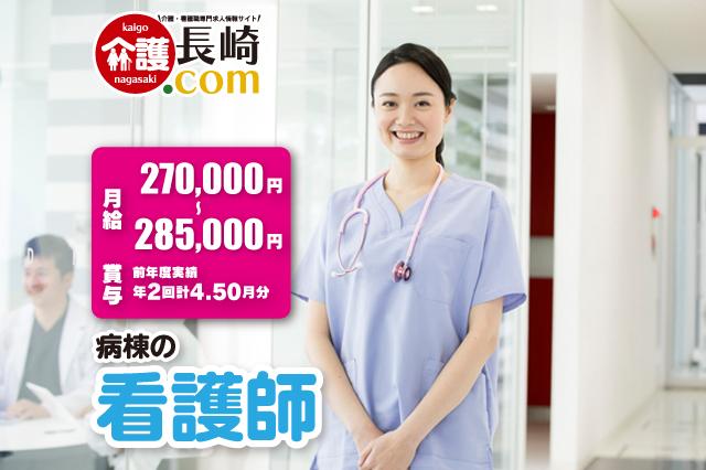 病棟の看護師/賞与4.50月分 平戸市鏡川町 127952-4-2-AA イメージ