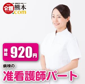 病棟の准看護師パート 熊本県天草市 131166-2-4-AS イメージ