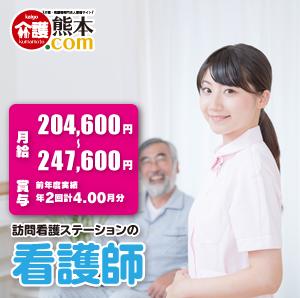 訪問看護ステーションの看護師 熊本市北区 133005-7-AS イメージ