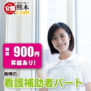 病棟の看護補助者パート 熊本県八代市 135315-2-2-AS イメージ