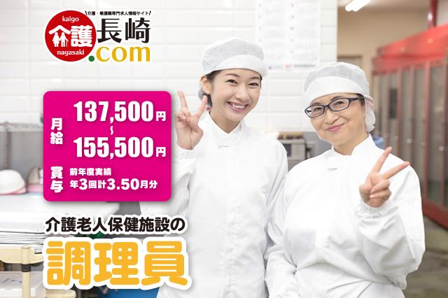 介護老人保健施設の調理員 大村市 108033-2-2-AA イメージ