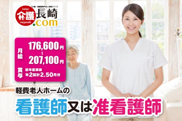 軽費老人ホームの看護師または准看護師 長崎市女の都 143345-2-AA イメージ