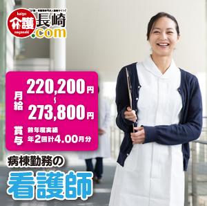 病棟の看護師/賞与4.00月分 南島原市口之津町丁  143202-AB イメージ