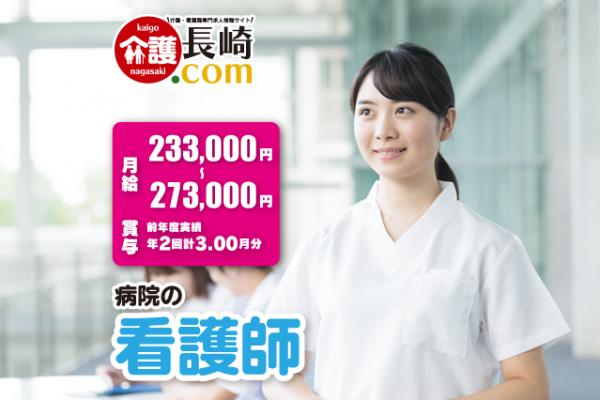 夜勤ができる病院の看護師 島原市有明町 143348-AB イメージ
